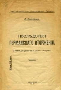 Кропоткин П.А. Последствия германского вторжения. М., 1917