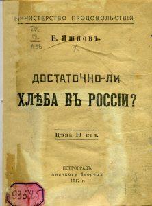 Яшнов Е. Достаточно ли хлеба в России? Пг., 1917