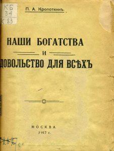 Кропоткин П.А. Наши богатства и довольство для всех. М., 1917