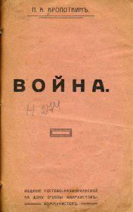 Кропоткин П.А. Война. Ростов н/Д, 1917