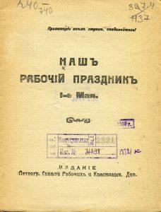 Наш рабочий праздник 1-е Мая. Пг., 1917