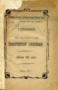 Раскольников Ф.Ф.