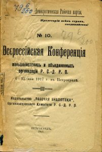 Всероссийская конференция меньшевиков и объединенных организаций РСДРП (№10). Пг., 1917