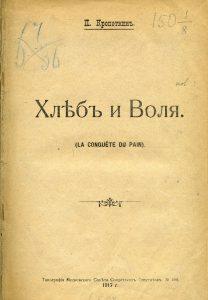 Кропоткин П.А. Хлеб и воля. М., 1917