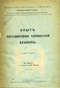 Ясный Н. Опыт регулировки снабжения хлебом. Б.м., 1917
