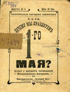 Почему мы празднуем 1-го мая? Пг., 1917