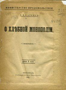 Каррик В.В. О хлебной монополии. Пг., 1917