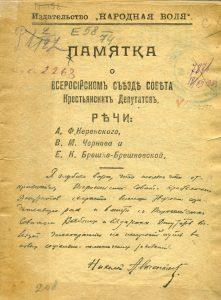 Памятка о Всероссийском съезде Совета крестьянских депутатов, 4 мая 1917 г. Пг., 1917