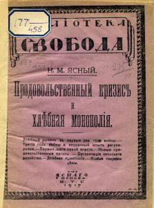 Ясный Н.М. Продовольственный кризис и хлебная монополия. Пг., 1917