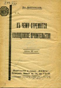 Войтинский В.С. К чему стремится коалиционное правительство. Пг., 1917