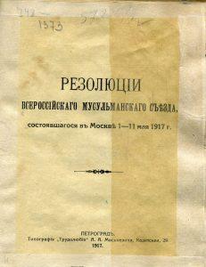 Резолюции Всероссийского мусульманского съезда, состоявшегося в Москве 1-11 мая 1917 г. Пг., 1917