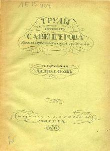 Поляков А.С. Труды профессора Семена Афанасьевича Венгерова. М., 1916