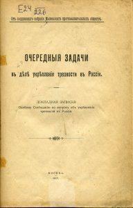 Очередные задачи в деле укрепления трезвости в России. М., 1917