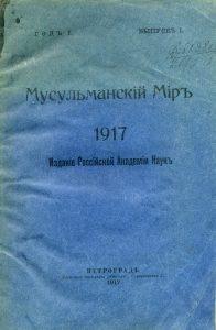 Мусульманский мир. 1917. Год 1. Вып. 1. Пг., 1917