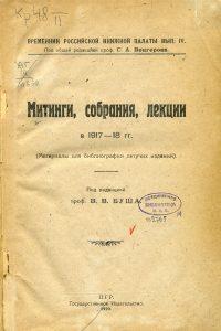 Временник Российской книжной палаты. Вып. 4: Митинги, собрания, лекции в 1917-18 гг. Б. м., 1920