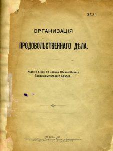 Шефлер М.Е. Организация продовольственного дела за время революции 1917 г. М., 1917.