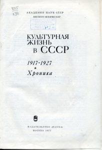 Культурная жизнь в СССР, 1917-1927: хроника. М., 1975