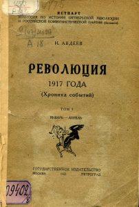 Революция 1917 года: (хроника событий)
