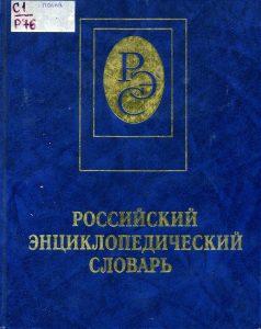 Российский энциклопедический словарь. - М., 2001.