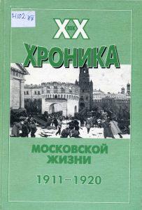 XX век: хроника московской жизни, 1911-1920