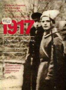 Ненароков А.П. 1917: краткая история, документы, фотографии