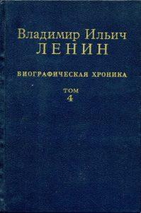 Владимир Ильич Ленин. Биографическая хроника. Т. 4.