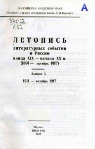 Летопись литературных событий в России конца XIX - начала XX в. (1891- октябрь 1917)