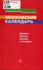 Безелянский Ю.Н. Московский календарь: девять веков жизни столицы