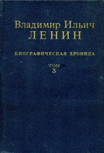 Владимир Ильич Ленин. Биографическая хроника. Т. 3