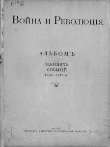 Война и революция: альбом текущих событий 1914-1917 гг.