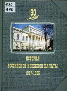 История Российской книжной палаты. 1917-1935. М., 2006