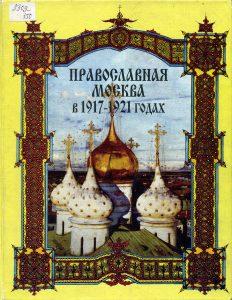 Православная Москва в 1917-1921 годах: сборник документов и материалов. М., 2004