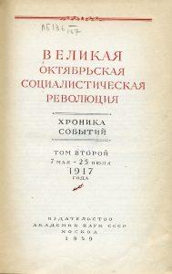 Великая Октябрьская социалистическая революция. Хроника событий. Т. 2: 7 мая – 25 июля 1917 года. М., 1959