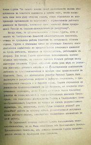 Разъяснение Центрального Военно-промышленного комитета по поводу Правительственного сообщения 30-го января 1917 года