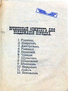 Временный Комитет  для поддержания порядка. 27 февраля 1917 года