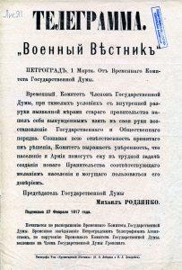 Телеграмма от Временного Комитета Гос. Думы. 27 февраля 1917 года