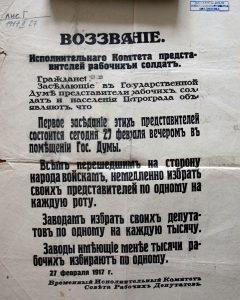 Воззвание Исполнительного комитета  представителей рабочих солдат. Листовка от 27 февраля 1917 года