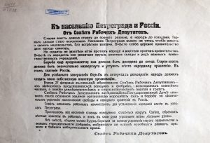 К населению Петрограда и России. От Совета рабочих депутатов. 28 февраля 1917 года