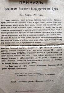 Приказ Временного Комитета Государственной Думы  2-го марта 1917 года