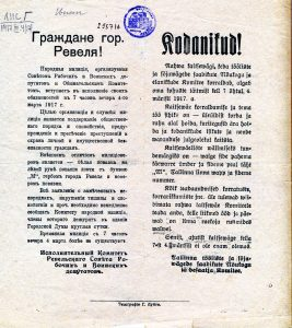 Листовка, Ревель, 1917 год