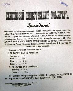Листовка Енисейского общественного комитета. 7 марта 1917 года