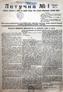 Летучка № 1. 2-9 марта 1917 года