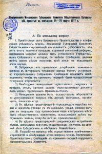 Постановления Московского губернского комитета общественных организаций, принятые в совещании 19–21 марта 1917 года