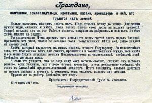 От Государственной Думы. Граждане России, жители деревни... Листовка. Март 1917 года
