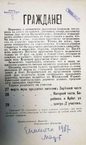 Граждане. Перепись и реквизиция крупчатки... (Листовка). Енисейск, март 1917 года
