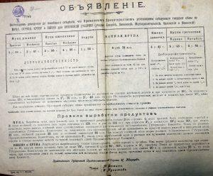 Объявление о твердых ценах на муку, установленных Временным Правительством. Орловская губерния, март 1917 года