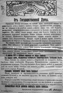 Листовка Временного Правительства о Займе Свободы. 6 апреля 1917 г.