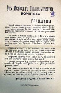 От Московского Продовольственного комитета... (о вводе новых продовольственных карточек с 16 апреля 1917 г.). Листовка