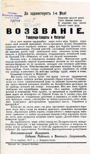Да здравствует 1-е Мая! Владивосток, 17 апреля 1917 г. Листовка