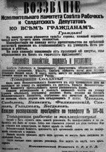 Воззвание Исполкома Совета рабочих и солдатских депутатов ко всем гражданам 21 апреля 1917 г. Листовка